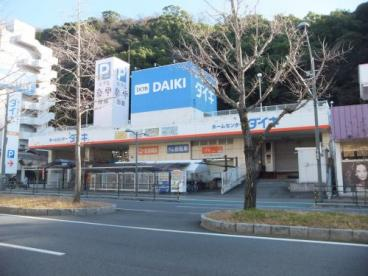 DCM DAIKI(DCMダイキ)  城北店の画像1
