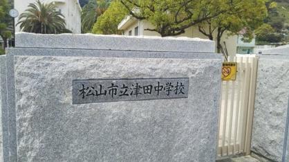 松山市立津田中学校の画像1
