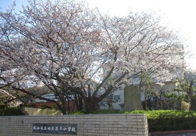 松山市立味生第二小学校の画像1