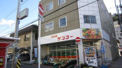 サンコー清水町店の画像1