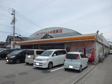 そごうマート中須賀店の画像1