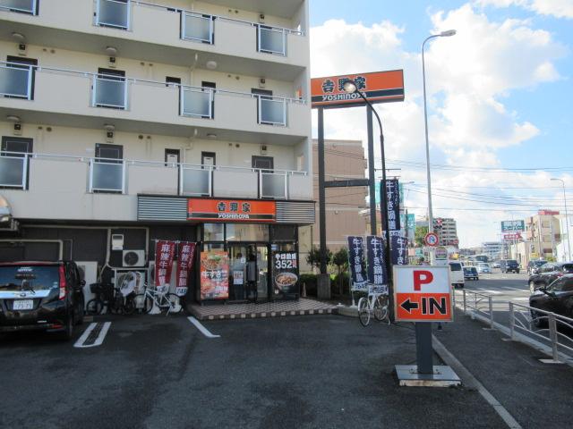 吉野家 尻手店の画像