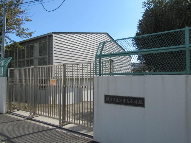 横浜市立下末吉小学校の画像