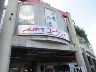 ヨコヤマ・ユーランド鶴見の画像1