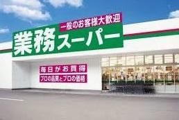 業務スーパー下手野の画像1
