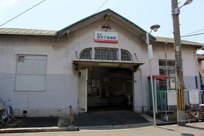 南海汐見橋線「西天下茶屋」駅の画像1