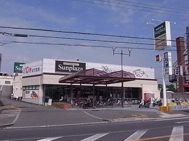 SUPERMARKET Sunplaza(スーパーマーケットサンプラザ) はびきの伊賀店の画像1