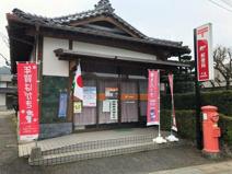 木倉簡易郵便局