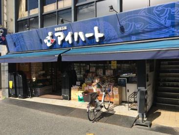 新鮮食品館アイハート西院店の画像1