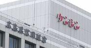 広島県信用組合 安古市支店