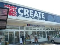 クリエイトSD(エス・ディー) 厚木上荻野店