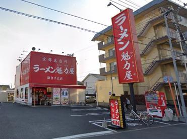 ラーメン魁力屋 鎌倉手広店の画像1