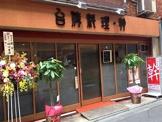 台湾料理幹