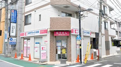 ココカラファイン薬局 経堂店の画像1