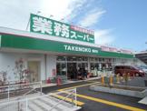 業務スーパー 柄沢店
