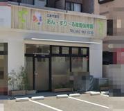 あん・すりーる祇園保育園