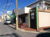 スーパーマーケット神崎屋西向日店