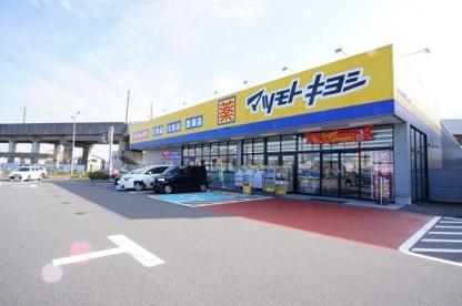 マツモトキヨシ 女池店の画像1