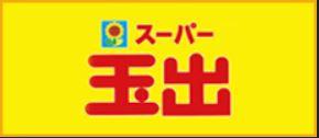 スーパー玉出 新今宮店の画像1