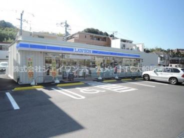 ローソン 栄鍛冶ケ谷一丁目店の画像1