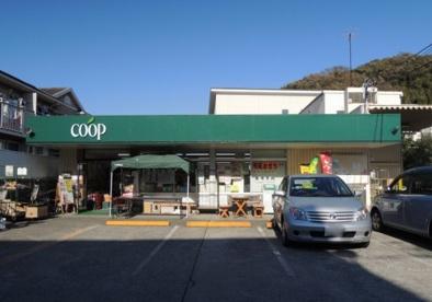 ユーコープ 玉縄店の画像1
