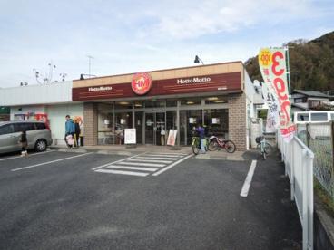 ほっともっと 鎌倉玉縄店の画像1