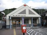 城山郵便局