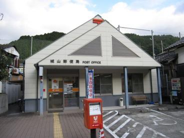 城山郵便局の画像1