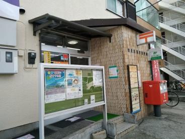 相模原弥栄郵便局の画像1