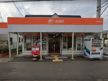 大沢郵便局の画像1