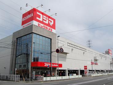 コジマ×ビックカメラ 相模原店の画像1