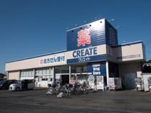 クリエイトSD(エス・ディー) 相模原東大沼店