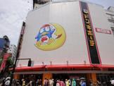ドン・キホーテ 八王子駅前店