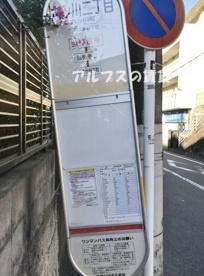 バス停 六ッ川二丁目の画像1