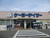 ケーヨーデイツー 相武台店