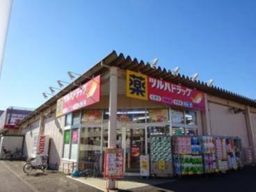 ツルハドラッグ 相模原二本松店の画像1