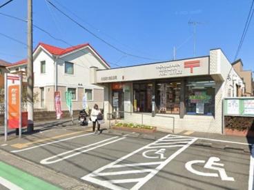 相模原大島郵便局の画像1