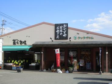 クック・チャム中尾店の画像1