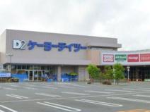 ケーヨーデイツー 楢原店