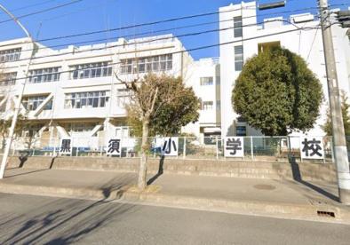 入間市立黒須小学校の画像1