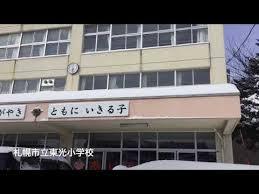 札幌市立東光小学校の画像1