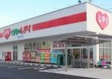 くすりのレディ 津乃峰店