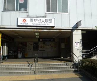 雪が谷大塚駅の画像1