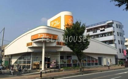 アコレ上戸田店の画像1