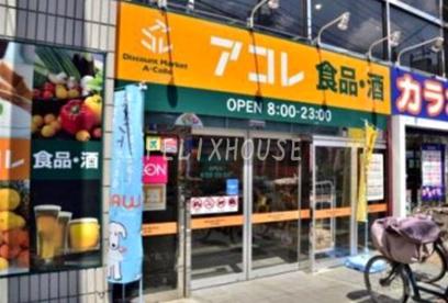 アコレ練馬春日町店の画像1