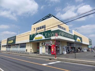 いなげや 新座東店の画像1