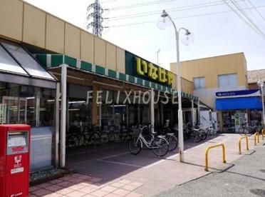 いなげや 和光新倉店の画像1