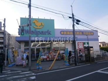 ウェルパーク 東武練馬店の画像1
