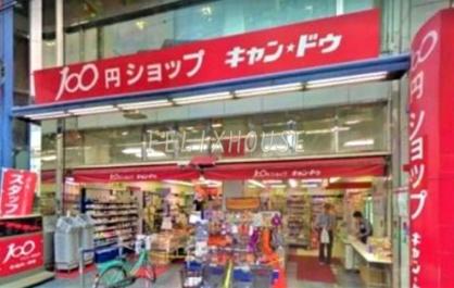 キャンドゥ 東長崎店の画像1