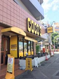 ココス 千川店の画像1
